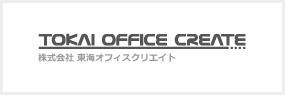 静岡県東部やホームページ制作『東海オフィスクリエイト』
